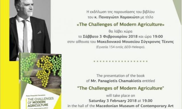 """The Challenges of Modern Agriculture"""" – Book Presentation"""